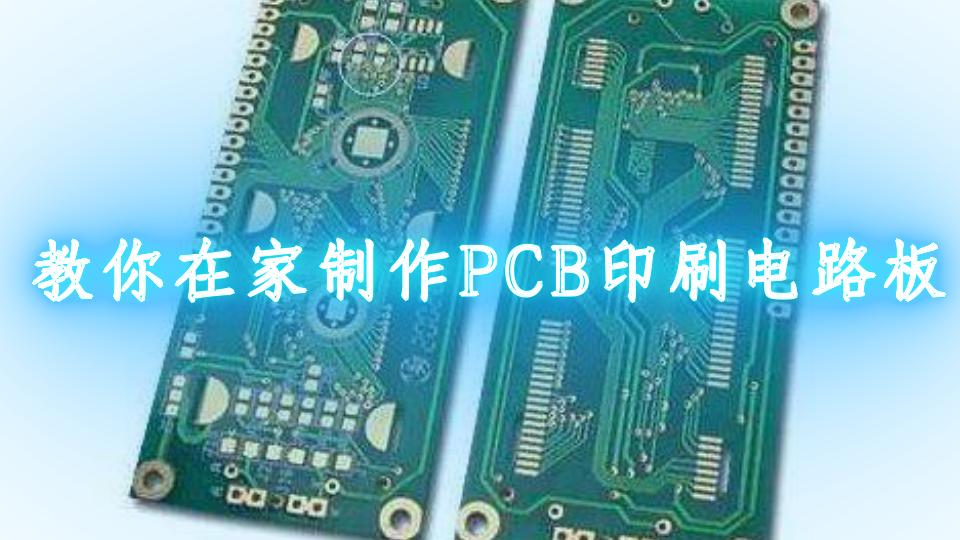 教你在家制作PCB印刷电路板
