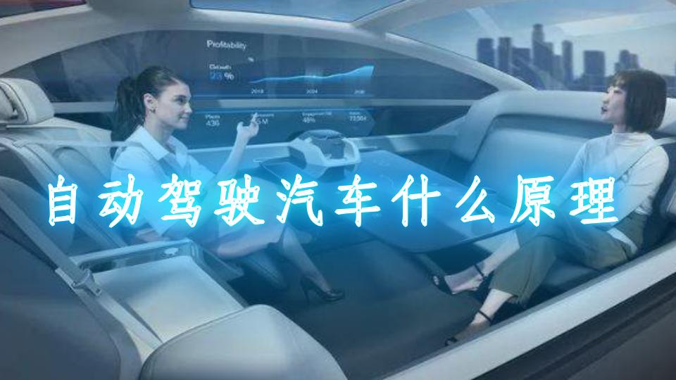 自动驾驶汽车什么原理