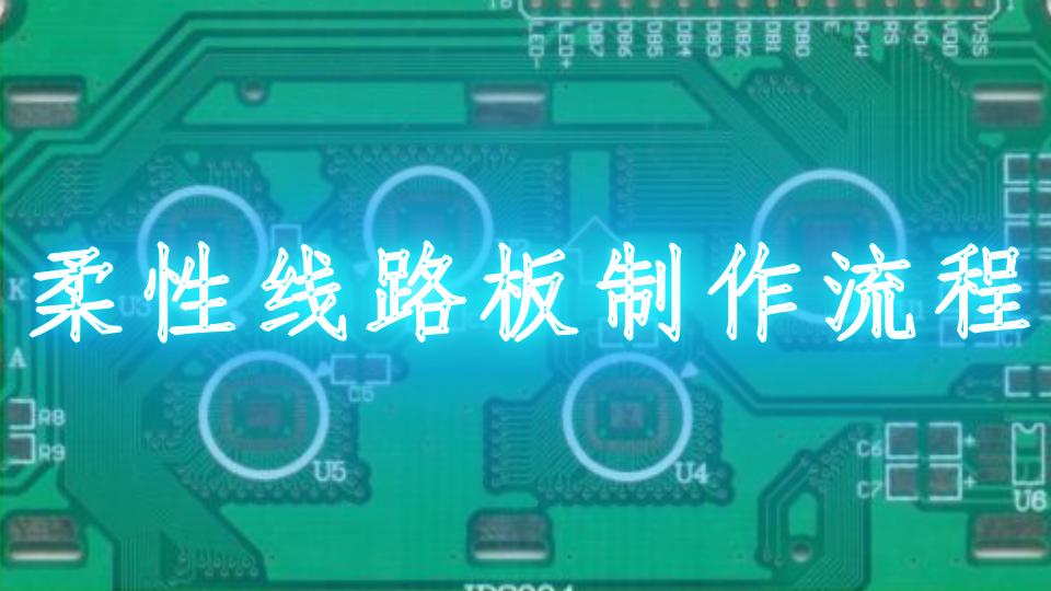 柔性线路板制作流程