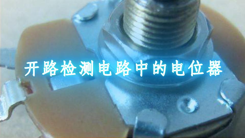 开路检测电路中的电位器