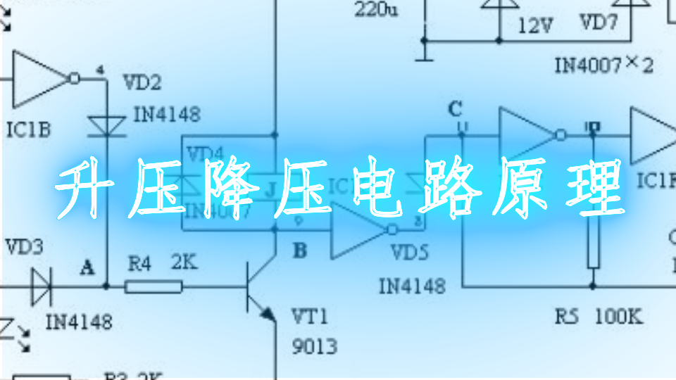 升壓降壓電路原理
