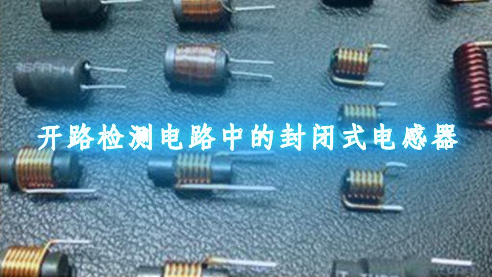 開路檢測電路中的封閉式電感器