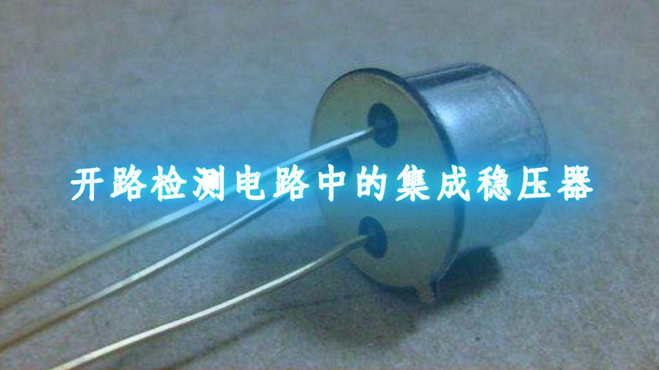 开路检测电路中的集成稳压器