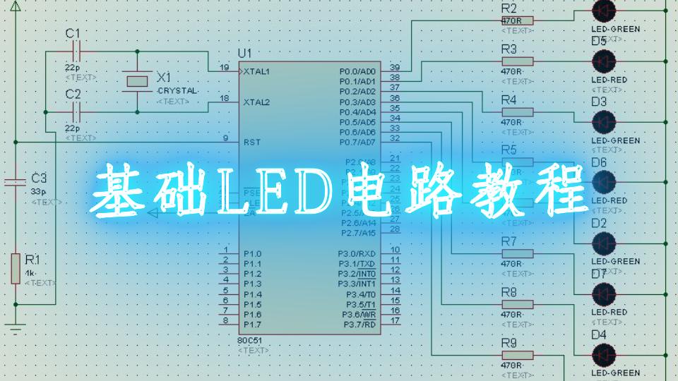基础LED电路教程