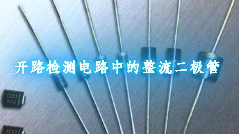 开路检测电路中的整流二极管