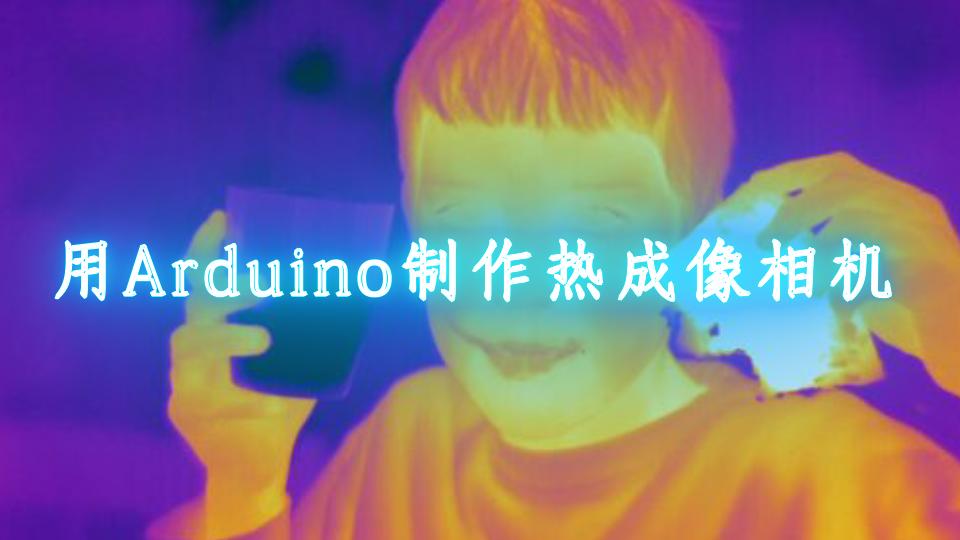 用Arduino制作热成像相机