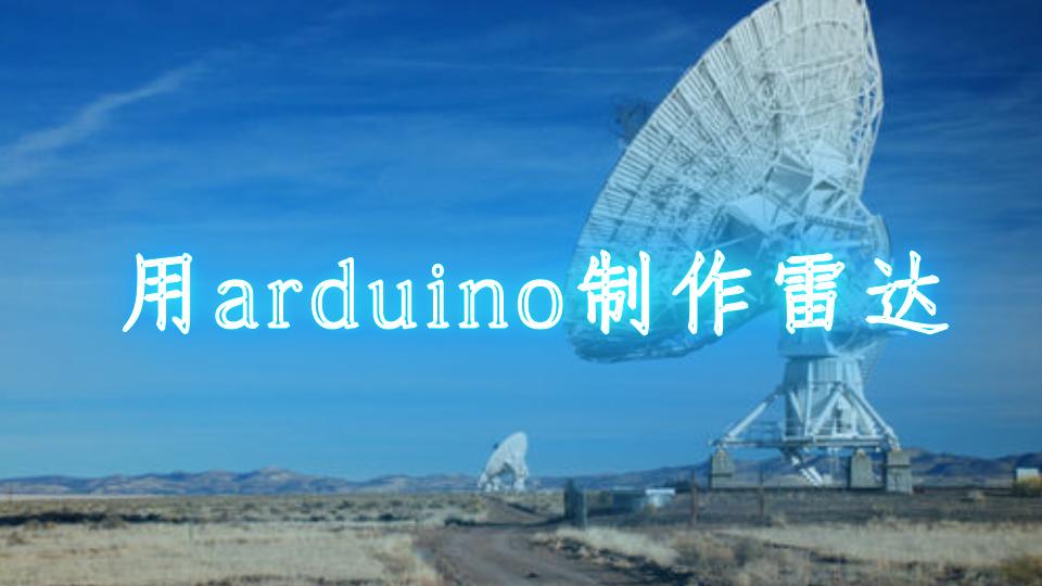 用arduino制作雷达