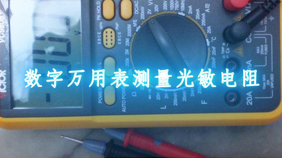 数字万用表测量光敏电阻