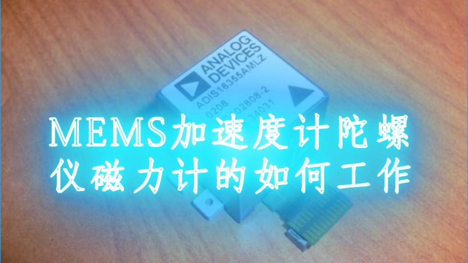 MEMS加速度计陀螺仪磁力计的如何工作
