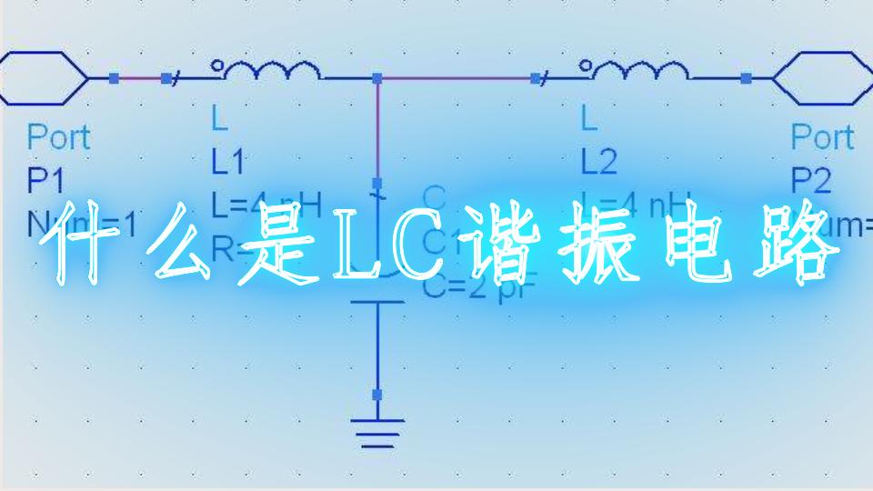 什么是LC谐振电路