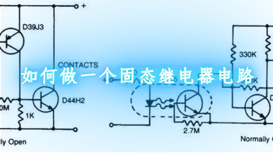 如何做一个固态继电器电路
