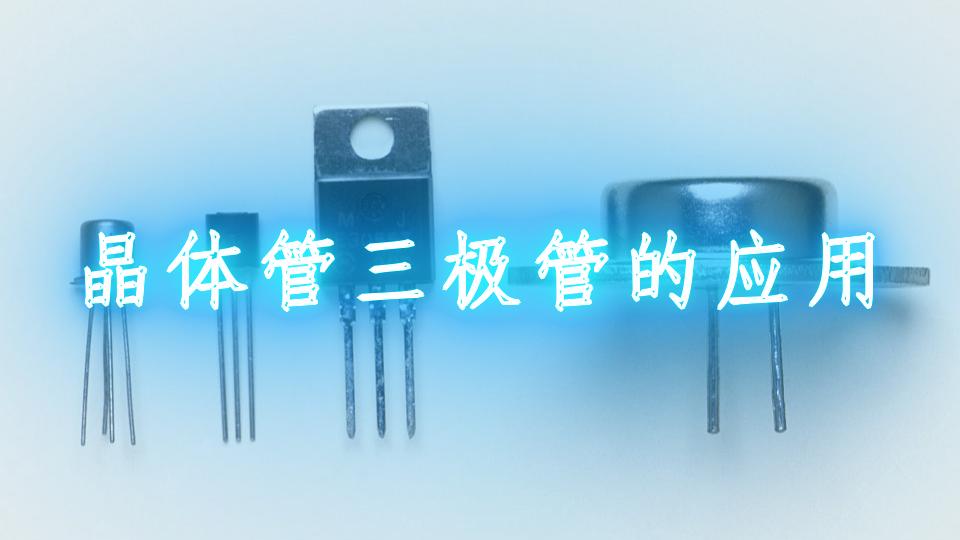 晶体管三极管的应用