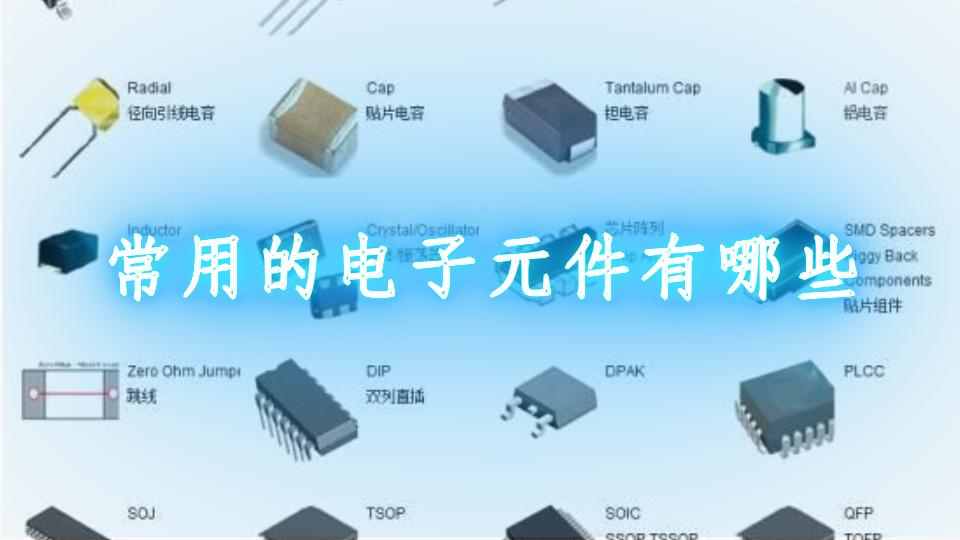 常用的电子元件有哪些