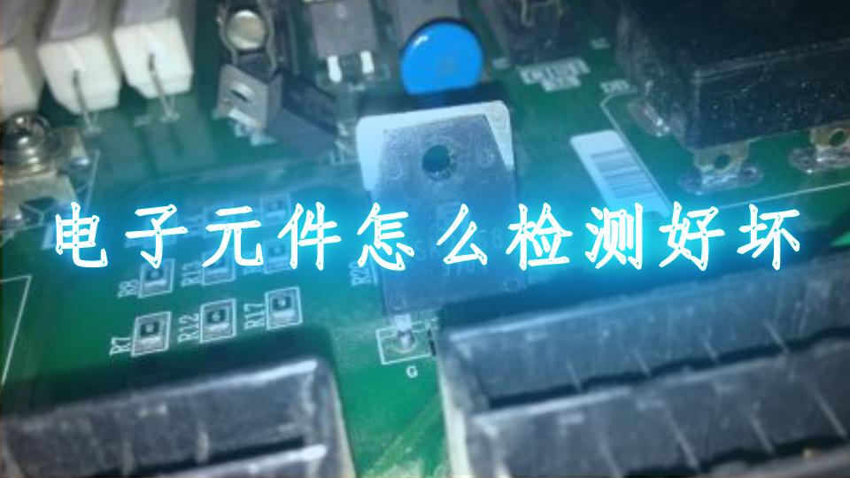 电子元件怎么检测好坏
