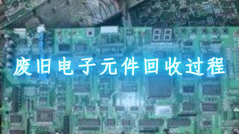 废旧电子元件回收过程