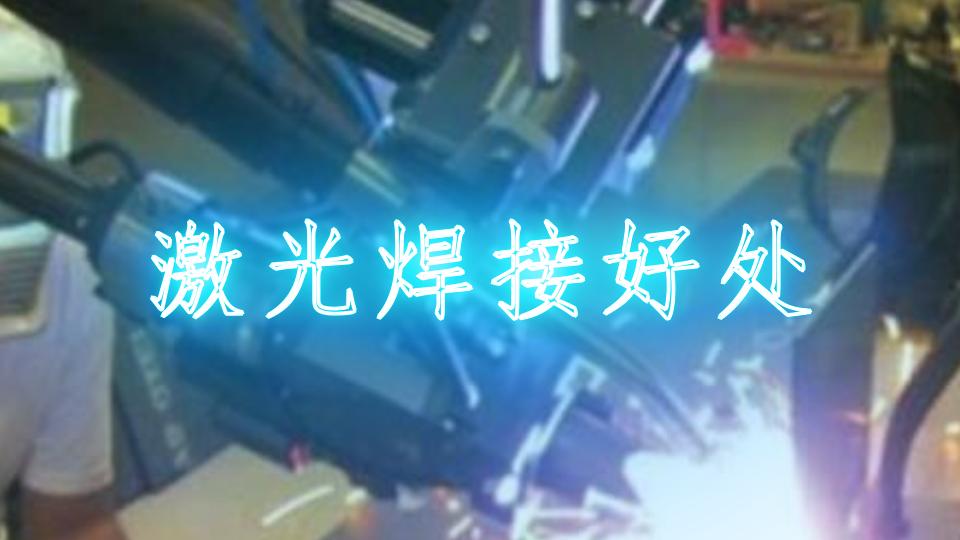 激光焊接好处