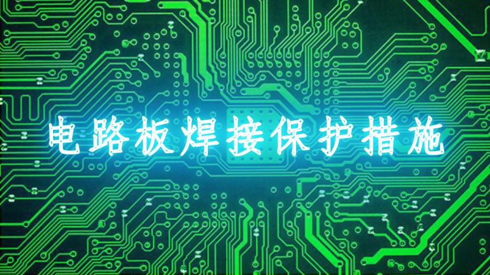 电路板焊接保护措施