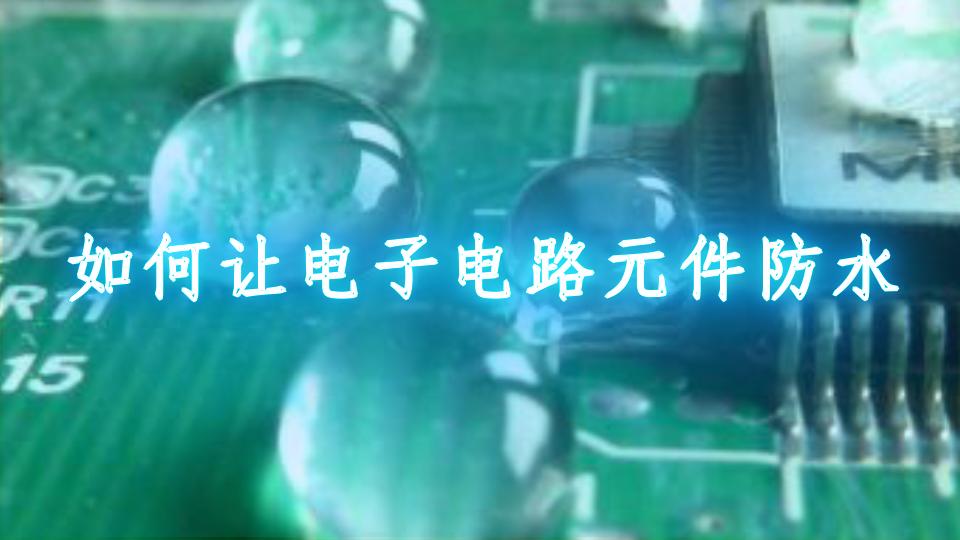 如何让电子电路元件防水