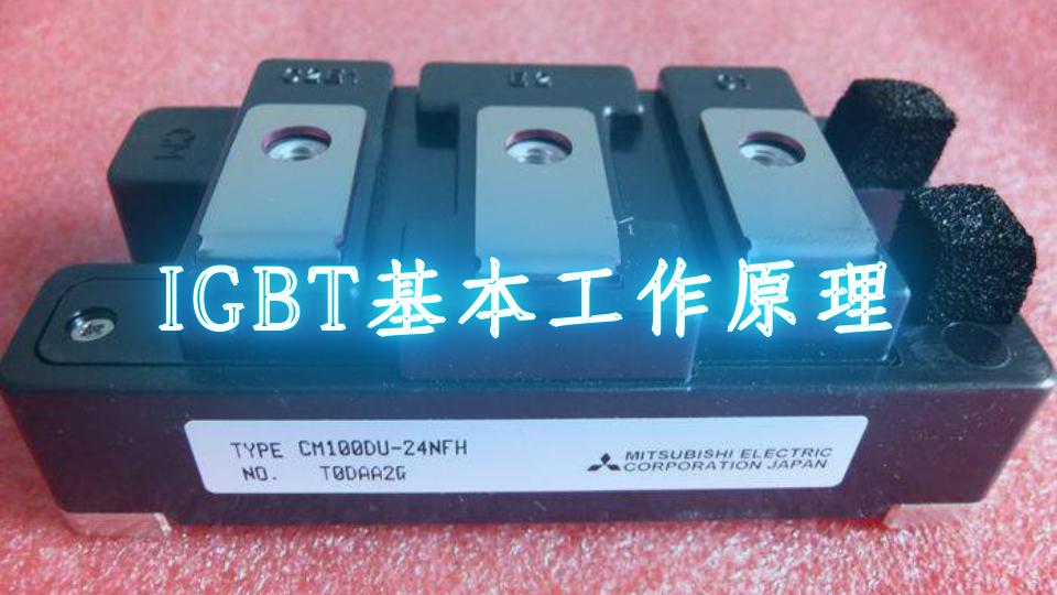 IGBT基本工作原理