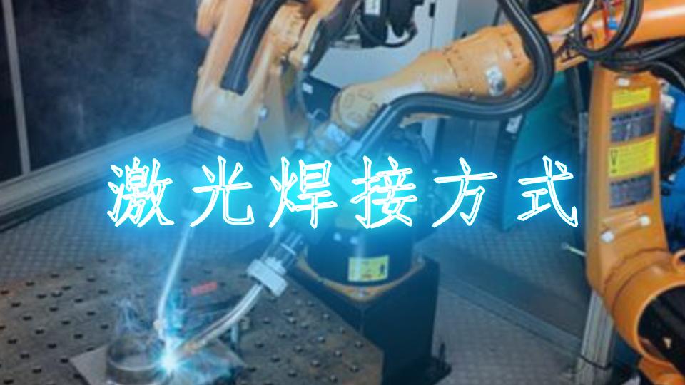 激光焊接方式