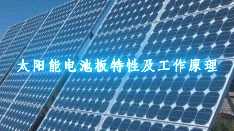 太阳能电池板特性及工作原理