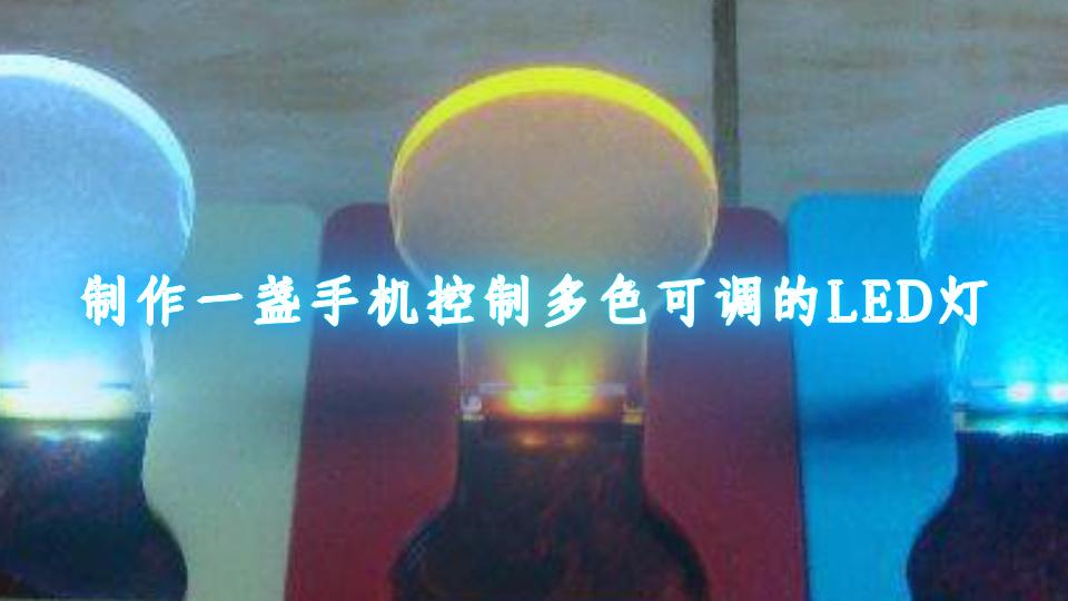 制作一盏手机控制多色可调的LED灯