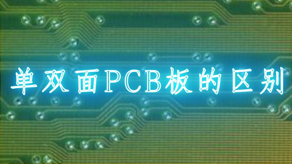 单双面PCB板的区别