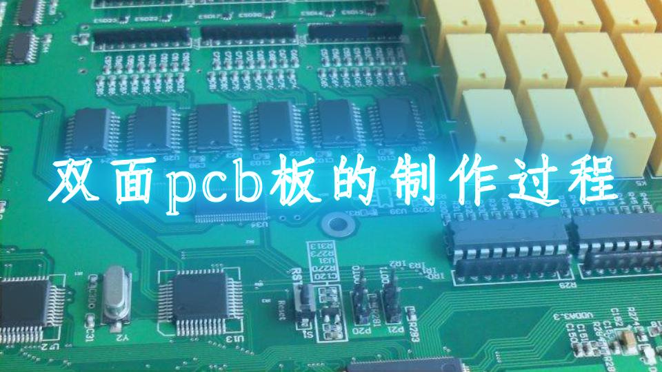 双面pcb板的制作过程