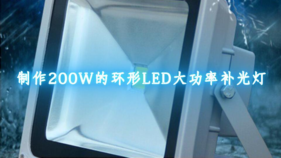 制作200W的环形LED大功率补光灯