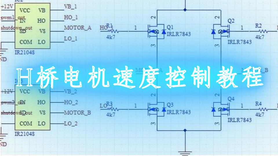 H桥电机速度控制教程