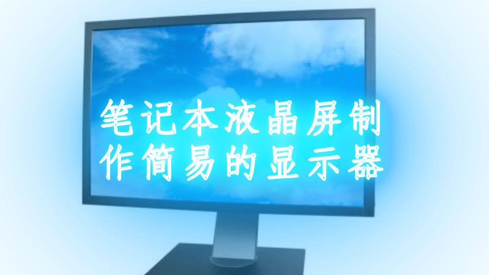 笔记本液晶屏制作简易的显示器