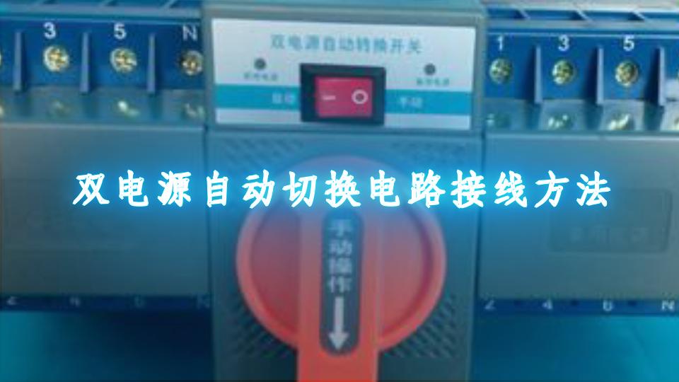 双电源自动切换电路接线方法