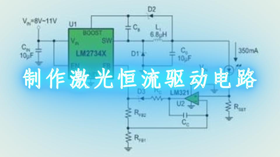 制作激光恒流驱动电路