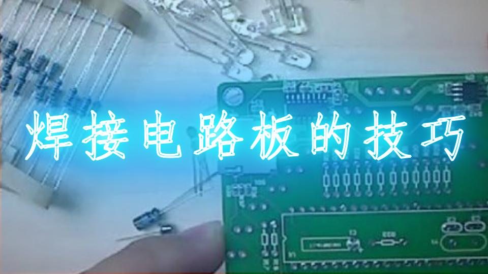 焊接电路板的技巧