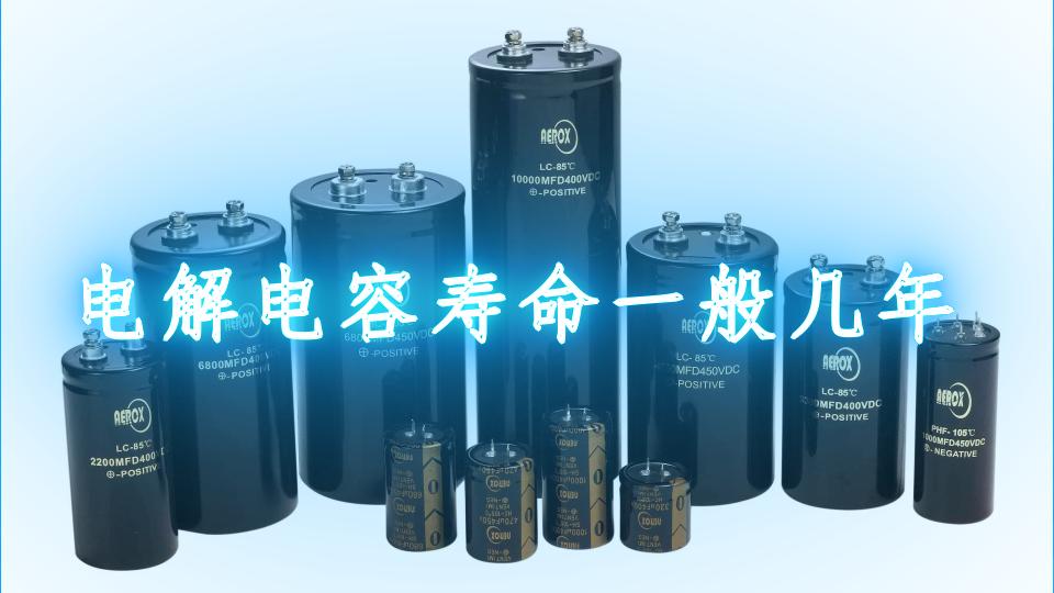 电解电容寿命一般几年