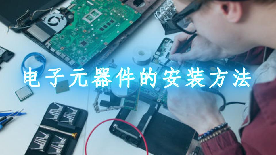 电子元器件的安装方法