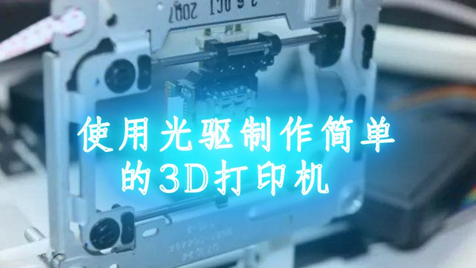 使用光驱制作简单的3D打印机
