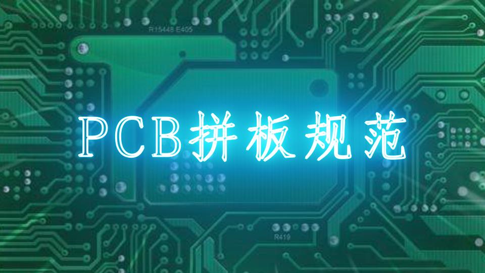 PCB拼板规范
