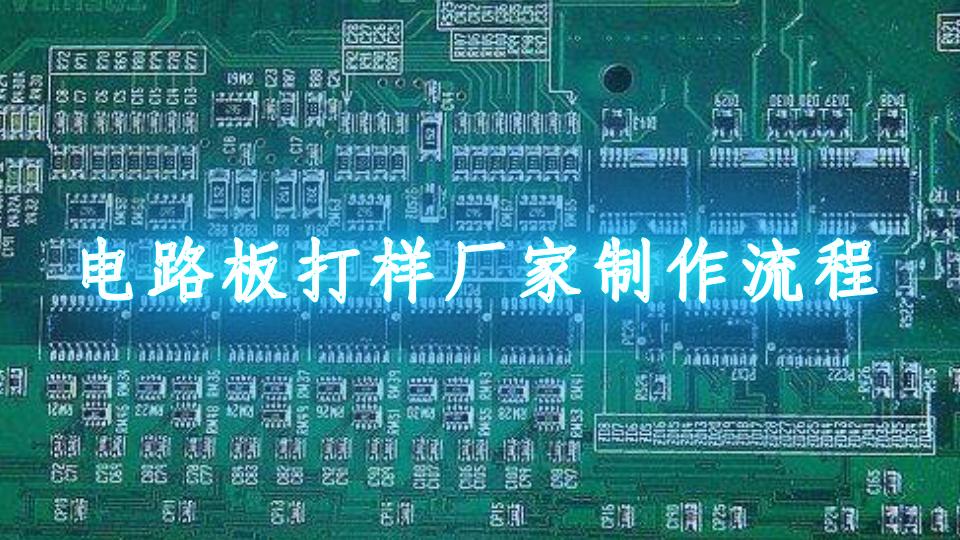 电路板打样厂家制作流程