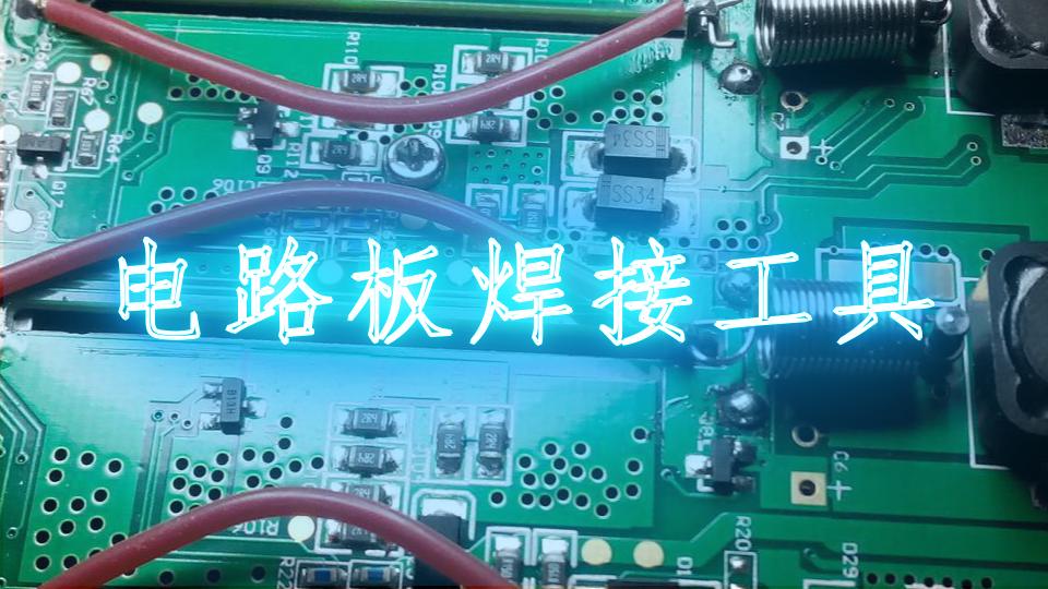 电路板焊接工具