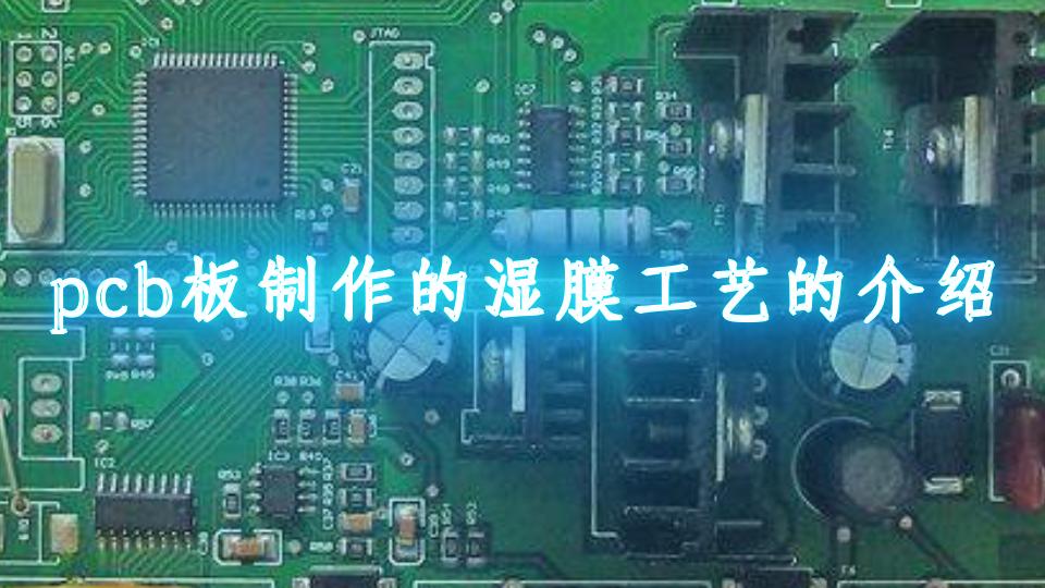 pcb板制作的湿膜工艺的介绍