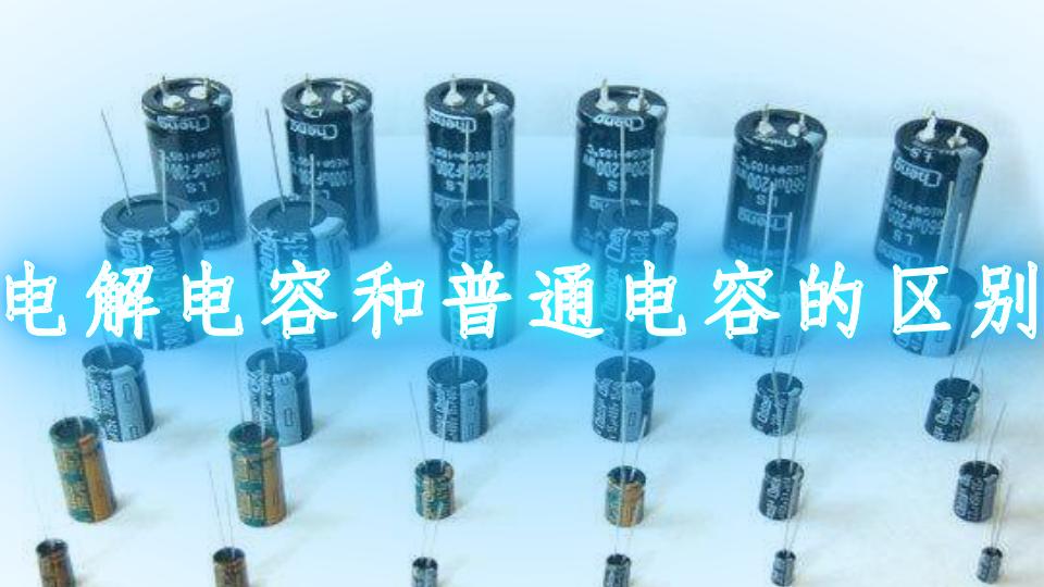 电解电容和普通电容的区别