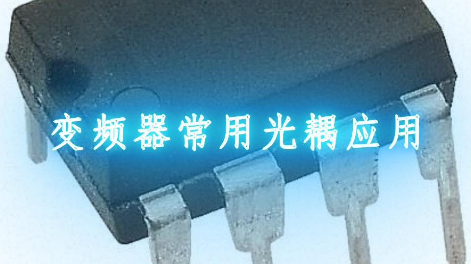 变频器常用光耦应用