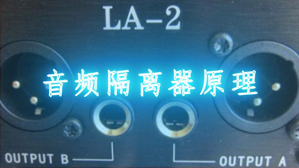 音频隔离器原理