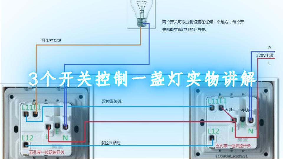 3个开关控制一盏灯实物讲解