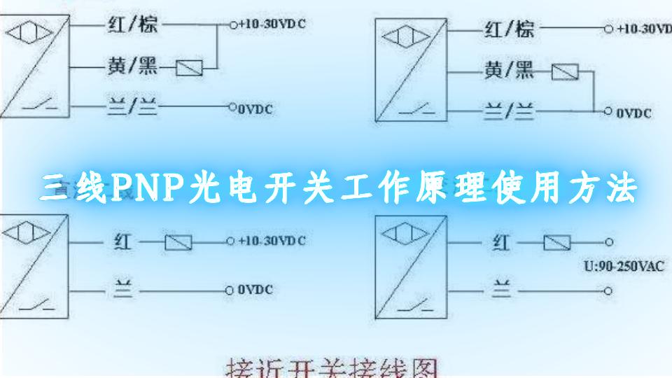 三线PNP光电开关工作原理使用方法