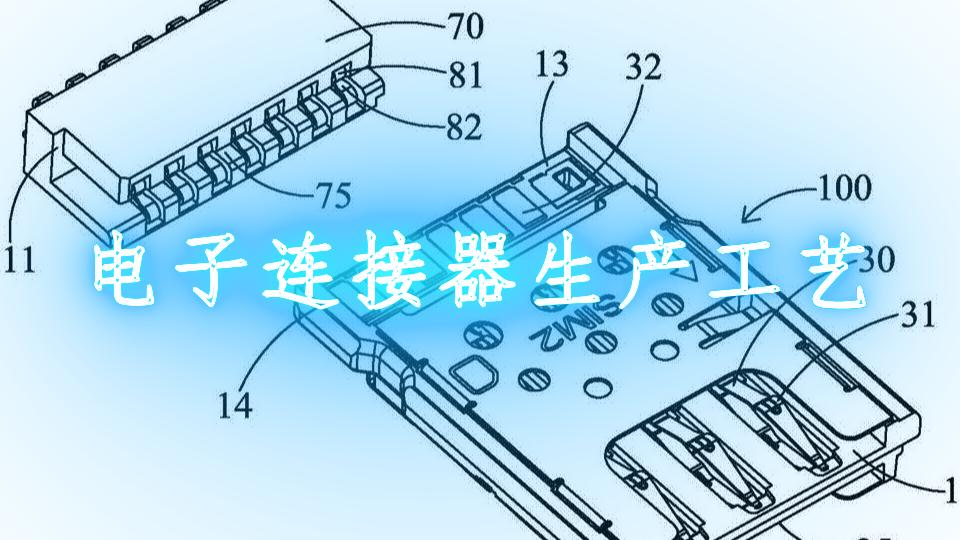 电子连接器生产工艺