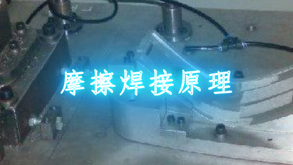 摩擦焊接原理