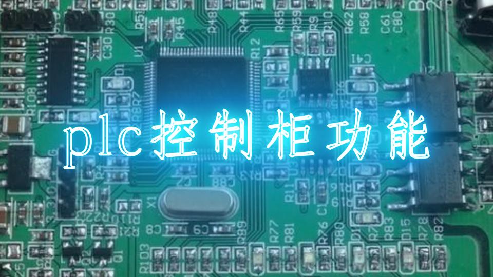 plc控制柜功能