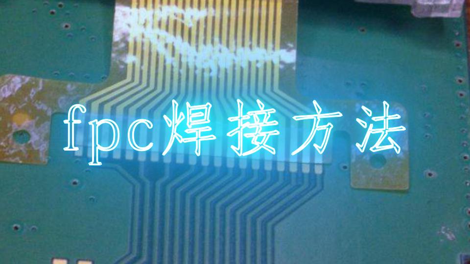 fpc焊接方法